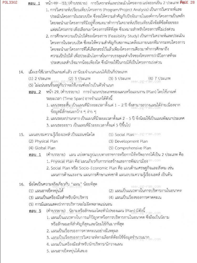 แนวข้อสอบ POL3302 การวางแผนในภาครัฐ ม.ราม หน้าที่ 28