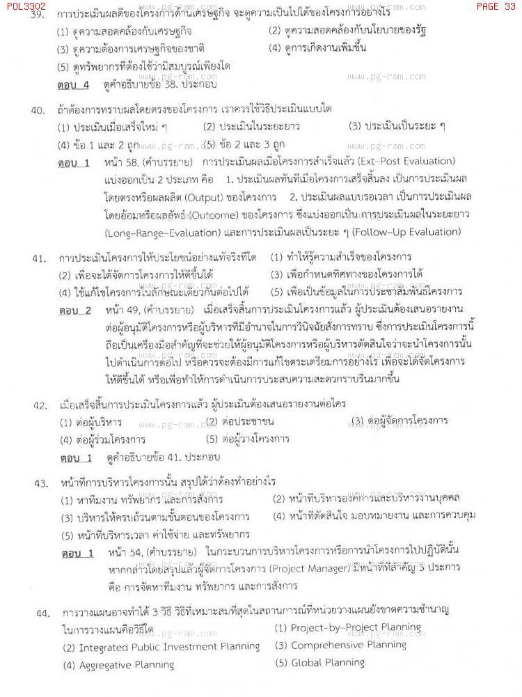 แนวข้อสอบ POL3302 การวางแผนในภาครัฐ ม.ราม หน้าที่ 33