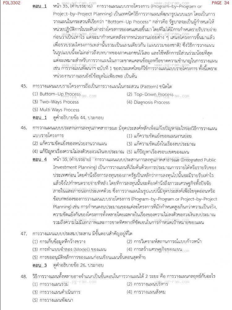 แนวข้อสอบ POL3302 การวางแผนในภาครัฐ ม.ราม หน้าที่ 34
