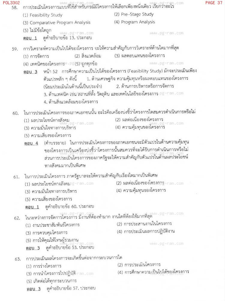 แนวข้อสอบ POL3302 การวางแผนในภาครัฐ ม.ราม หน้าที่ 37