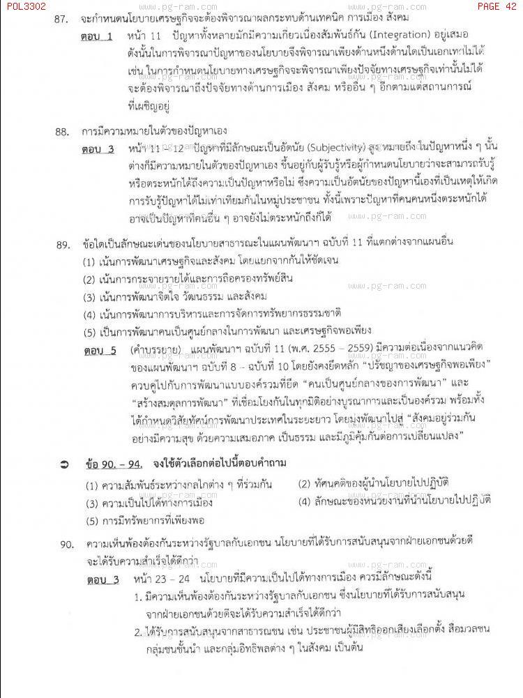 แนวข้อสอบ POL3302 การวางแผนในภาครัฐ ม.ราม หน้าที่ 42