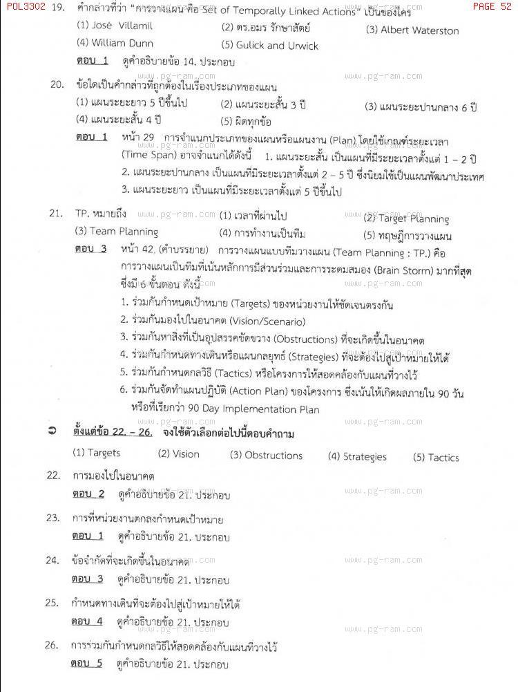 แนวข้อสอบ POL3302 การวางแผนในภาครัฐ ม.ราม หน้าที่ 52