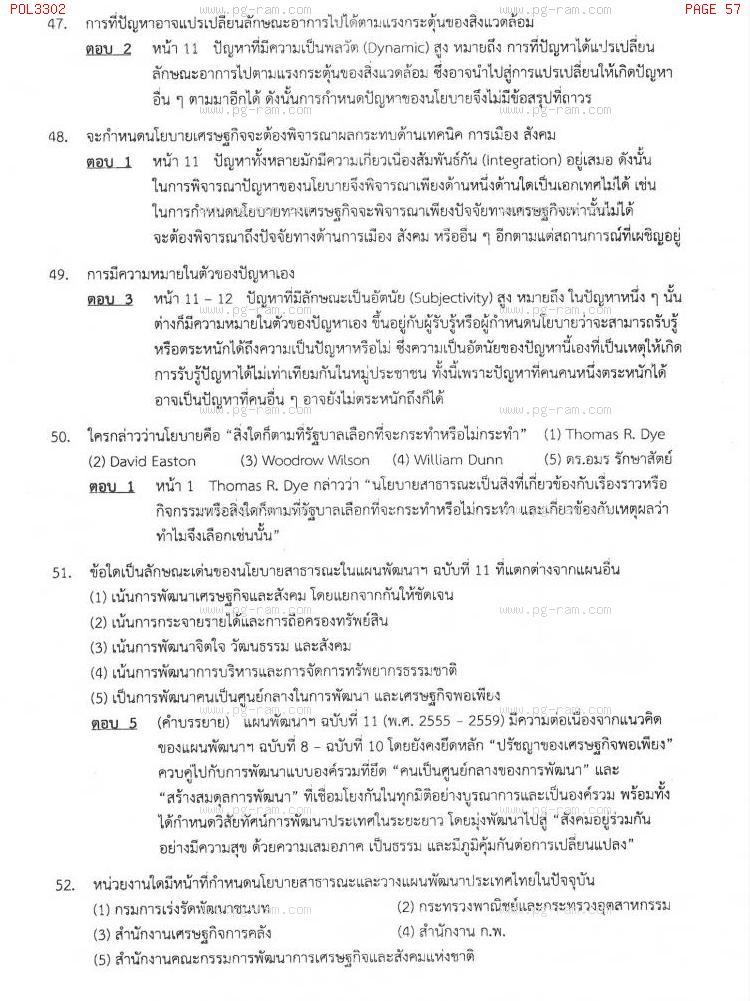 แนวข้อสอบ POL3302 การวางแผนในภาครัฐ ม.ราม หน้าที่ 57