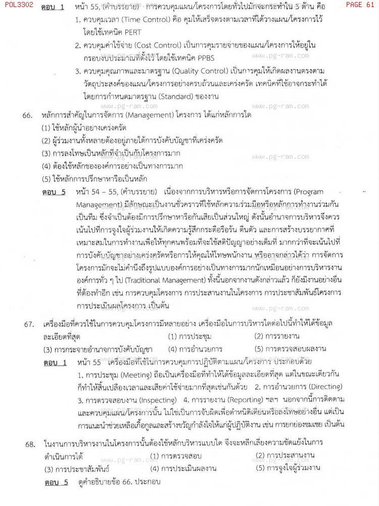 แนวข้อสอบ POL3302 การวางแผนในภาครัฐ ม.ราม หน้าที่ 61