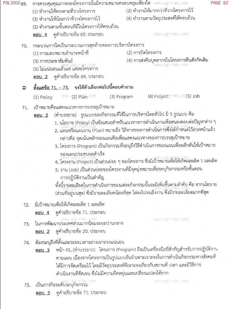 แนวข้อสอบ POL3302 การวางแผนในภาครัฐ ม.ราม หน้าที่ 62