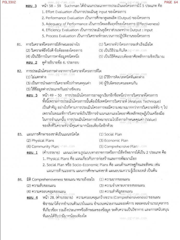 แนวข้อสอบ POL3302 การวางแผนในภาครัฐ ม.ราม หน้าที่ 64