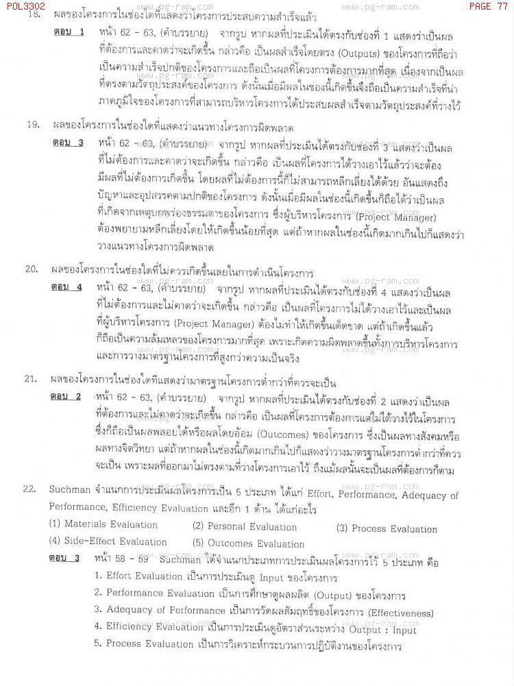 แนวข้อสอบ POL3302 การวางแผนในภาครัฐ ม.ราม หน้าที่ 77