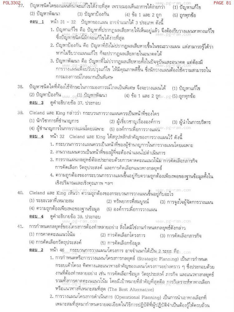 แนวข้อสอบ POL3302 การวางแผนในภาครัฐ ม.ราม หน้าที่ 81