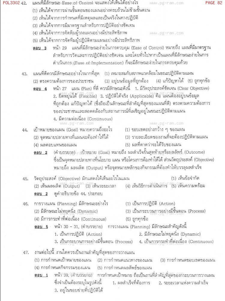 แนวข้อสอบ POL3302 การวางแผนในภาครัฐ ม.ราม หน้าที่ 82
