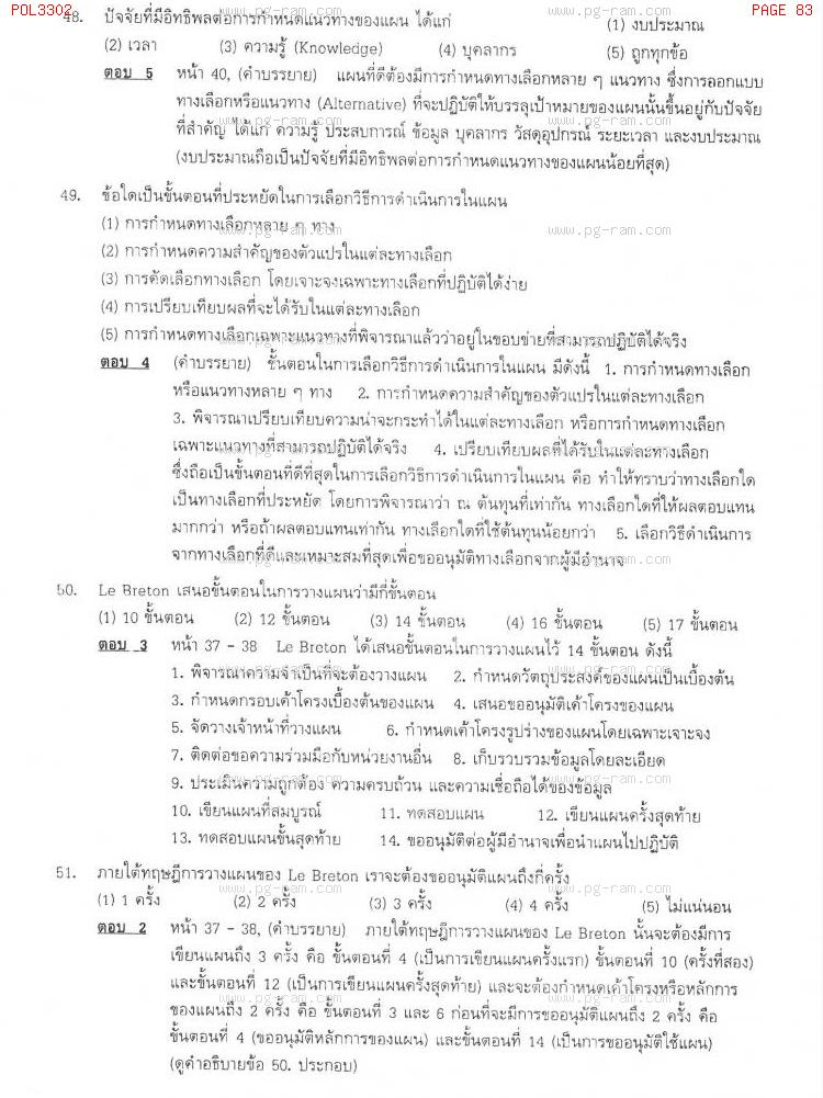 แนวข้อสอบ POL3302 การวางแผนในภาครัฐ ม.ราม หน้าที่ 83