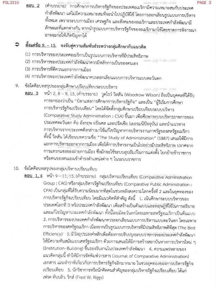 แนวข้อสอบ POL3310 การบริหารรัฐกิจเปรียบเทียบ ม.ราม หน้าที่ 3