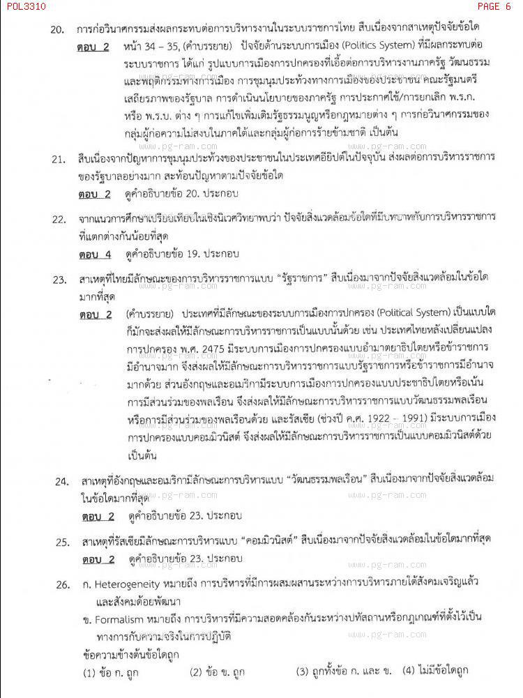 แนวข้อสอบ POL3310 การบริหารรัฐกิจเปรียบเทียบ ม.ราม หน้าที่ 6