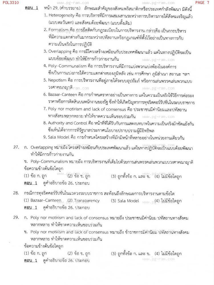 แนวข้อสอบ POL3310 การบริหารรัฐกิจเปรียบเทียบ ม.ราม หน้าที่ 7