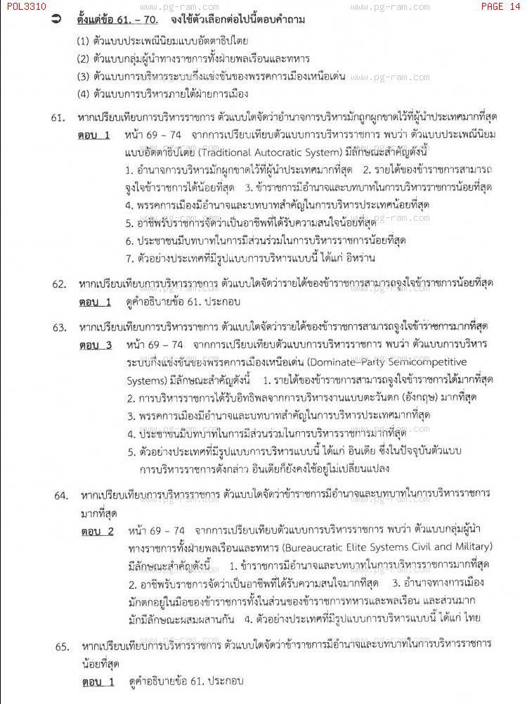 แนวข้อสอบ POL3310 การบริหารรัฐกิจเปรียบเทียบ ม.ราม หน้าที่ 14