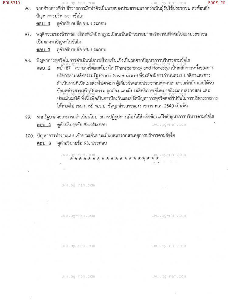 แนวข้อสอบ POL3310 การบริหารรัฐกิจเปรียบเทียบ ม.ราม หน้าที่ 20