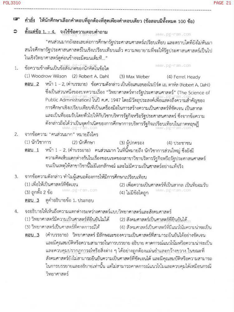 แนวข้อสอบ POL3310 การบริหารรัฐกิจเปรียบเทียบ ม.ราม หน้าที่ 21