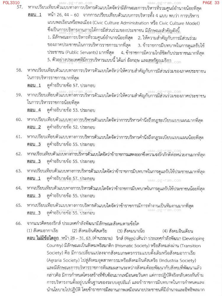 แนวข้อสอบ POL3310 การบริหารรัฐกิจเปรียบเทียบ ม.ราม หน้าที่ 33