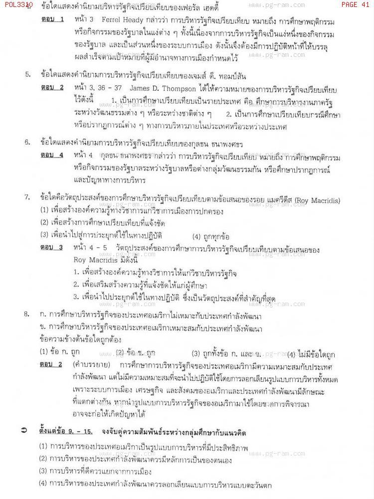 แนวข้อสอบ POL3310 การบริหารรัฐกิจเปรียบเทียบ ม.ราม หน้าที่ 41