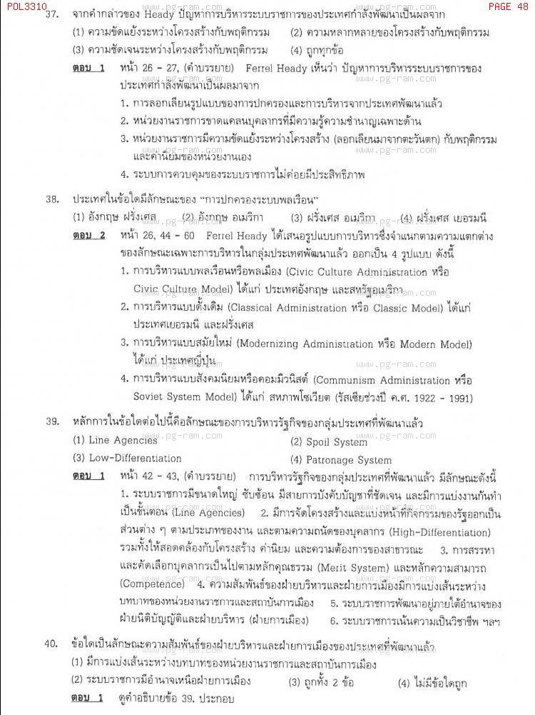 แนวข้อสอบ POL3310 การบริหารรัฐกิจเปรียบเทียบ ม.ราม หน้าที่ 48