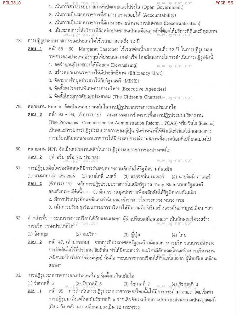 แนวข้อสอบ POL3310 การบริหารรัฐกิจเปรียบเทียบ ม.ราม หน้าที่ 55