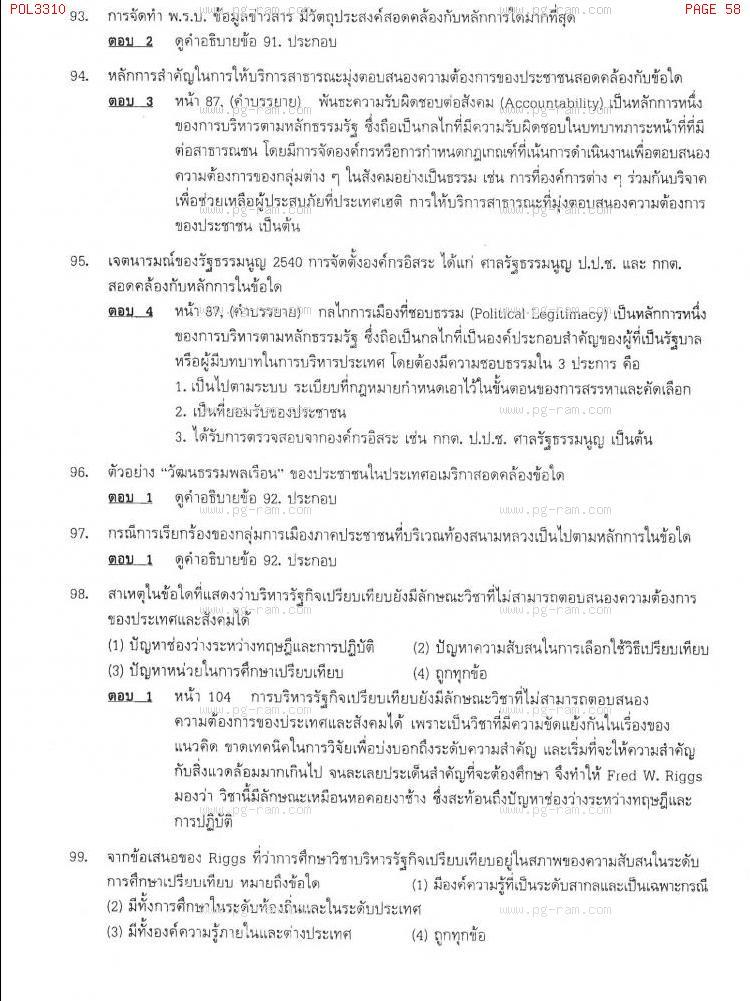 แนวข้อสอบ POL3310 การบริหารรัฐกิจเปรียบเทียบ ม.ราม หน้าที่ 58