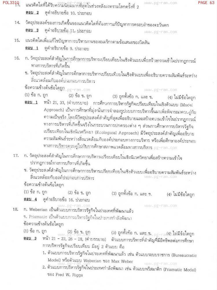 แนวข้อสอบ POL3310 การบริหารรัฐกิจเปรียบเทียบ ม.ราม หน้าที่ 63