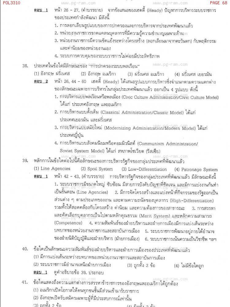 แนวข้อสอบ POL3310 การบริหารรัฐกิจเปรียบเทียบ ม.ราม หน้าที่ 68