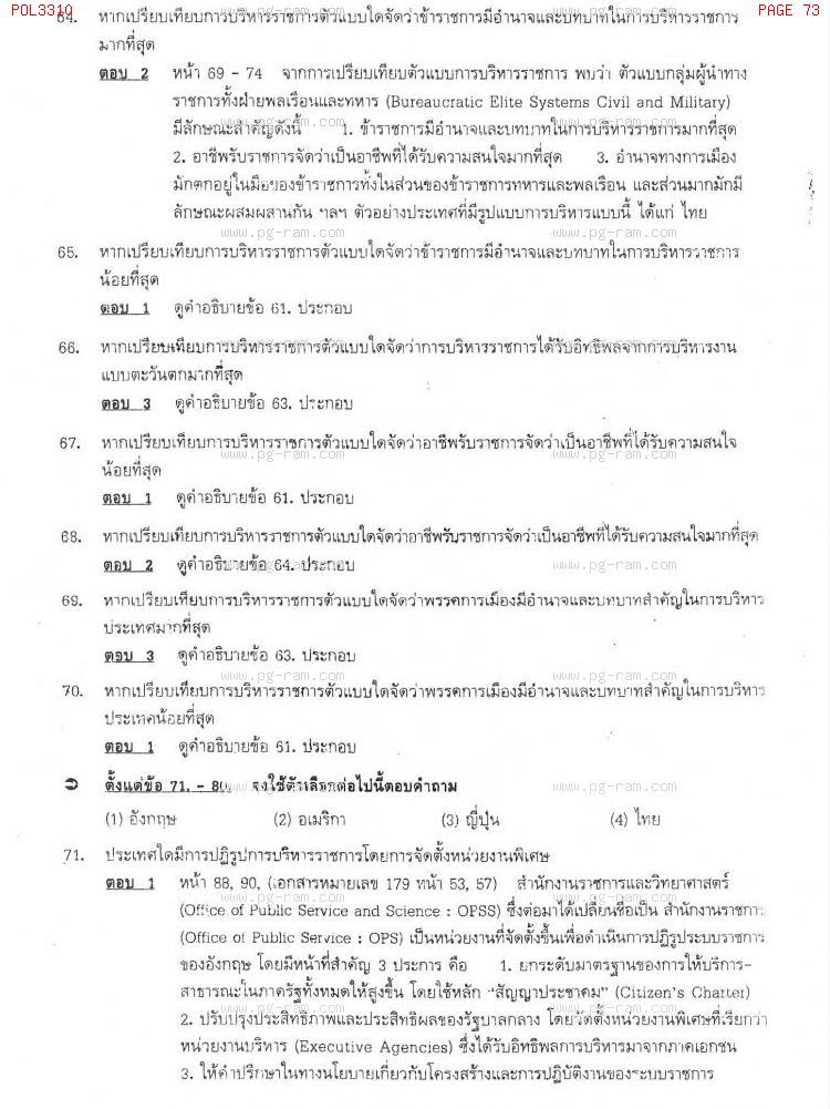 แนวข้อสอบ POL3310 การบริหารรัฐกิจเปรียบเทียบ ม.ราม หน้าที่ 73