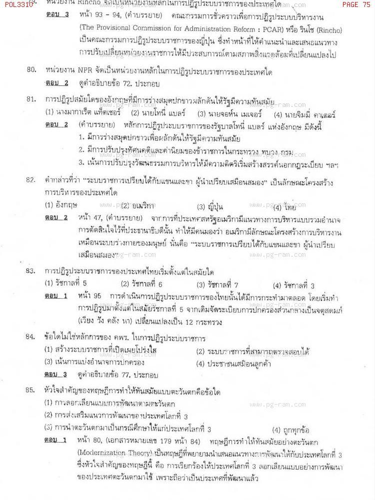 แนวข้อสอบ POL3310 การบริหารรัฐกิจเปรียบเทียบ ม.ราม หน้าที่ 75