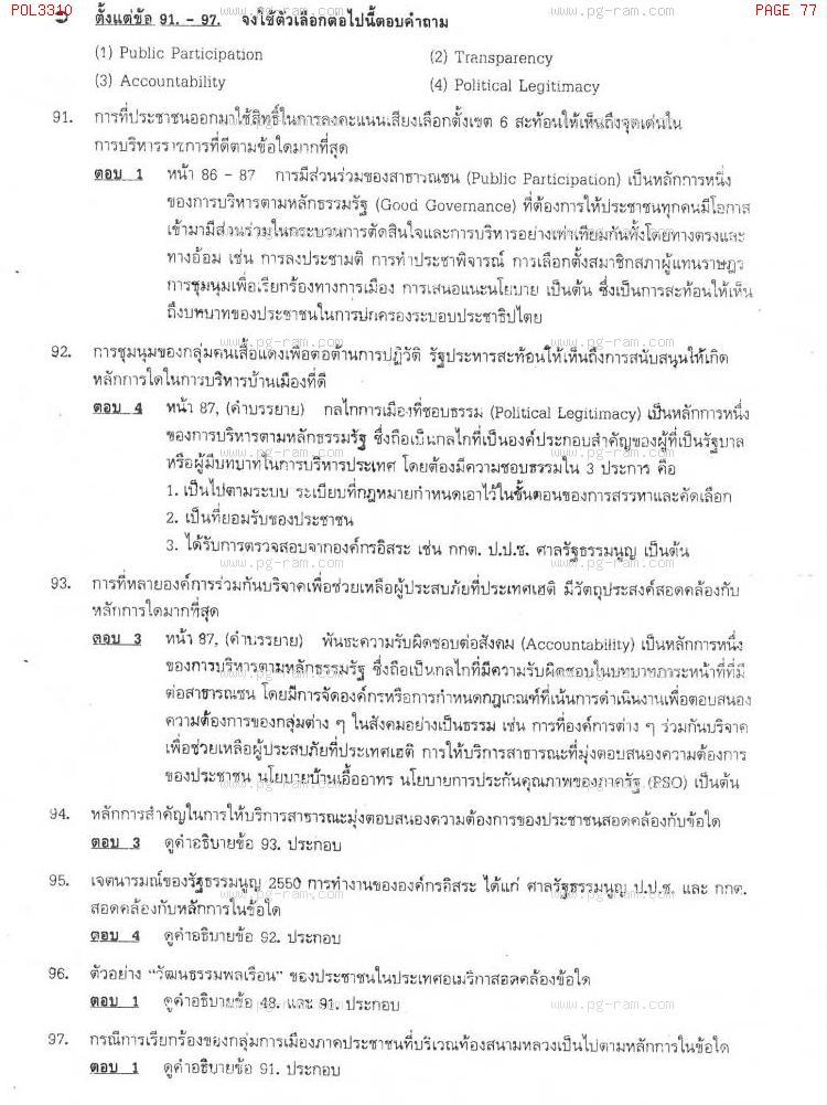 แนวข้อสอบ POL3310 การบริหารรัฐกิจเปรียบเทียบ ม.ราม หน้าที่ 77