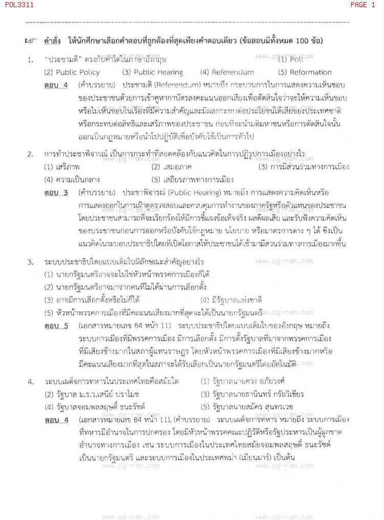 แนวข้อสอบ POL3311 การเมืองและระบบราชการ ม.ราม หน้าที่