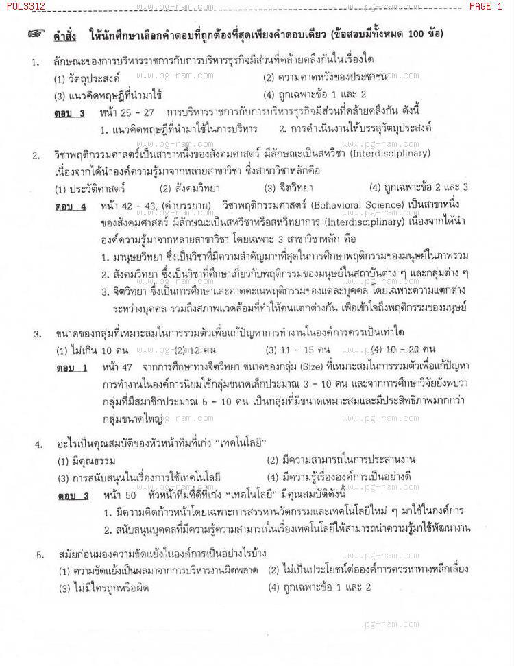 แนวข้อสอบ POL3312 การพัฒนาระบบราชการ ม.ราม หน้าที่