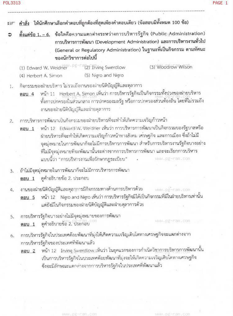 แนวข้อสอบ POL3313 การบริหารการพัฒนา ม.ราม หน้าที่