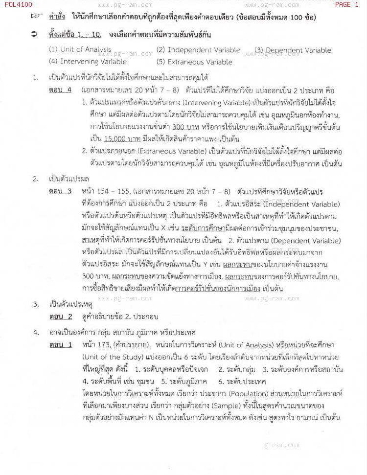 แนวข้อสอบ POL4100 หลักและวิธีการวิจัยทางรัฐศาสตร์ ม.ราม หน้าที่