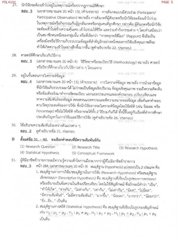 แนวข้อสอบ POL4100 หลักและวิธีการวิจัยทางรัฐศาสตร์ ม.ราม หน้าที่ 5