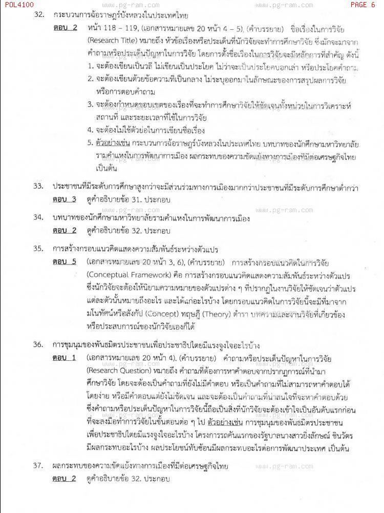 แนวข้อสอบ POL4100 หลักและวิธีการวิจัยทางรัฐศาสตร์ ม.ราม หน้าที่ 6