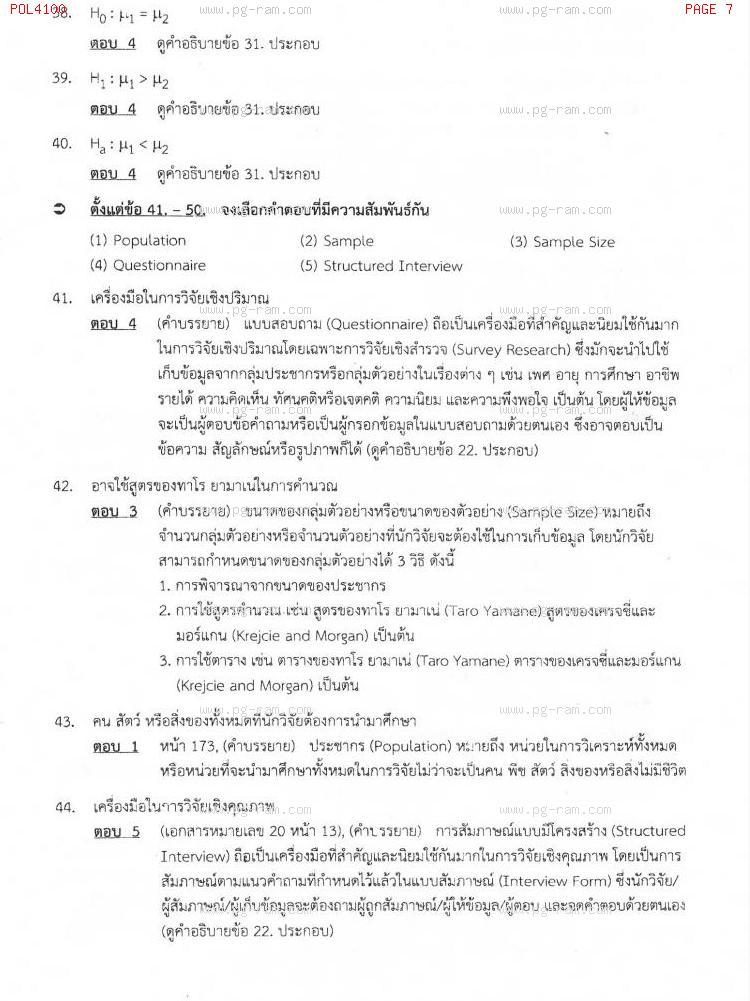 แนวข้อสอบ POL4100 หลักและวิธีการวิจัยทางรัฐศาสตร์ ม.ราม หน้าที่ 7
