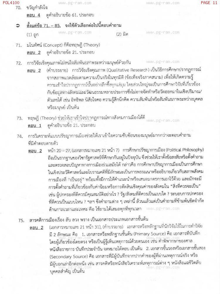 แนวข้อสอบ POL4100 หลักและวิธีการวิจัยทางรัฐศาสตร์ ม.ราม หน้าที่ 11