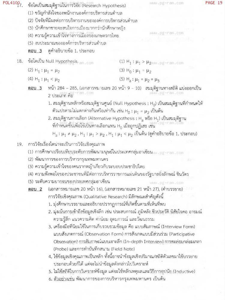 แนวข้อสอบ POL4100 หลักและวิธีการวิจัยทางรัฐศาสตร์ ม.ราม หน้าที่ 19