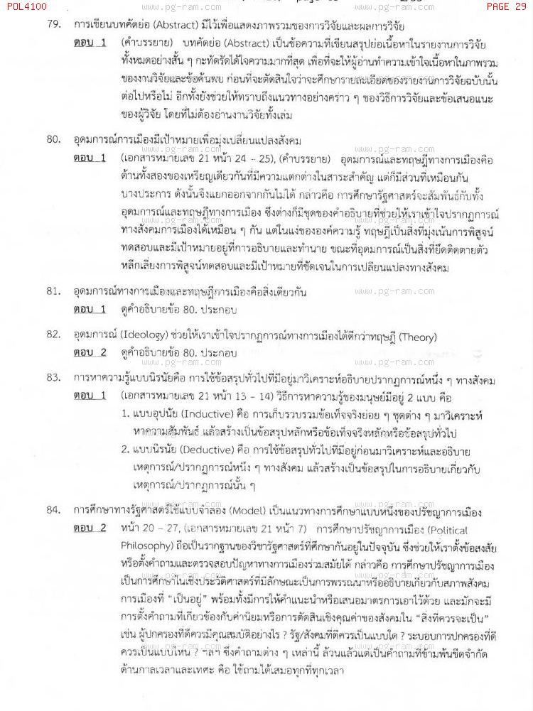 แนวข้อสอบ POL4100 หลักและวิธีการวิจัยทางรัฐศาสตร์ ม.ราม หน้าที่ 29