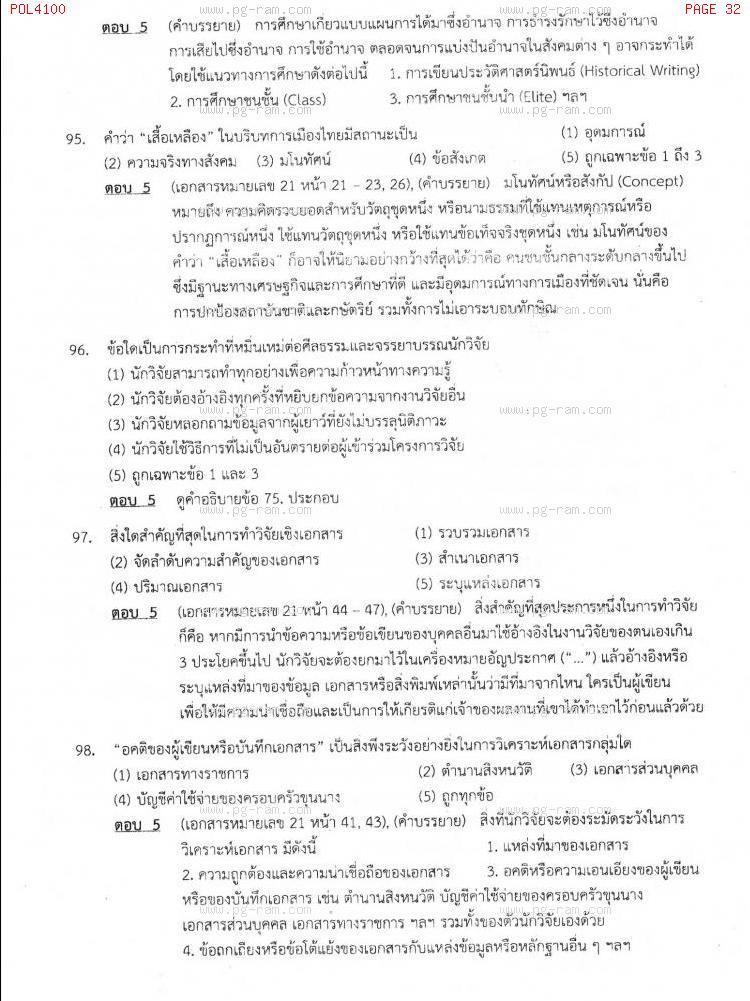 แนวข้อสอบ POL4100 หลักและวิธีการวิจัยทางรัฐศาสตร์ ม.ราม หน้าที่ 32