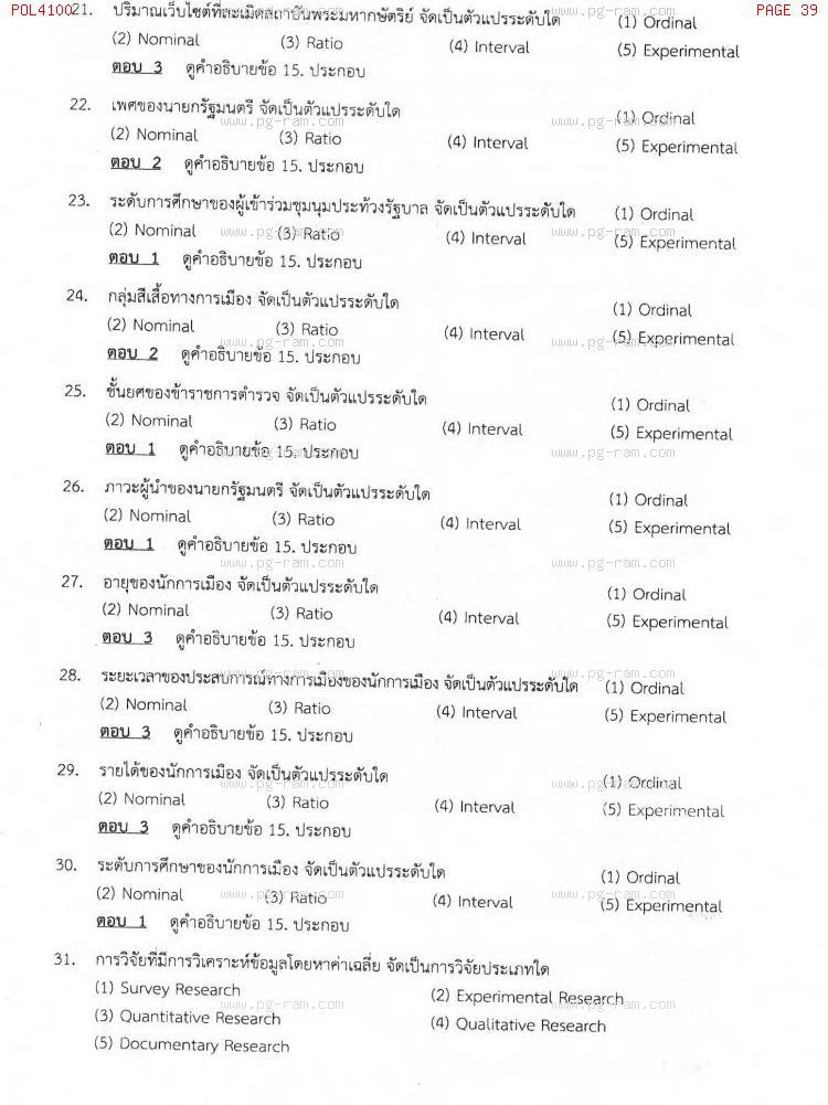 แนวข้อสอบ POL4100 หลักและวิธีการวิจัยทางรัฐศาสตร์ ม.ราม หน้าที่ 39