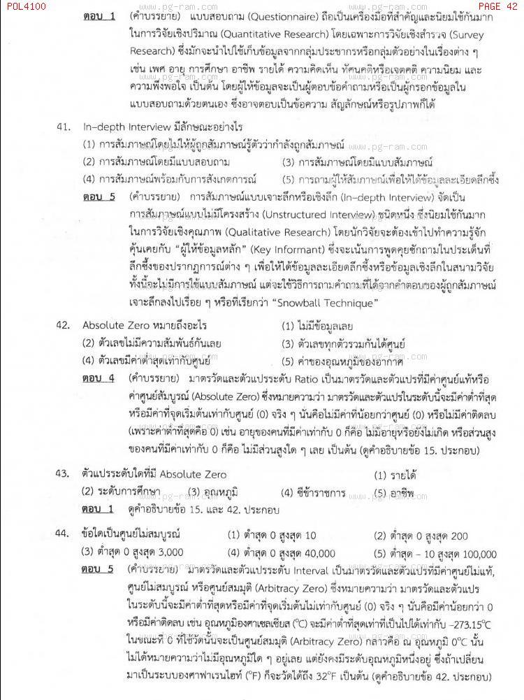 แนวข้อสอบ POL4100 หลักและวิธีการวิจัยทางรัฐศาสตร์ ม.ราม หน้าที่ 42
