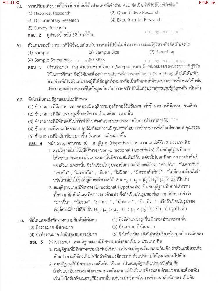 แนวข้อสอบ POL4100 หลักและวิธีการวิจัยทางรัฐศาสตร์ ม.ราม หน้าที่ 46