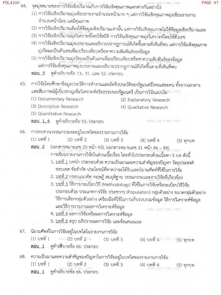 แนวข้อสอบ POL4100 หลักและวิธีการวิจัยทางรัฐศาสตร์ ม.ราม หน้าที่ 47