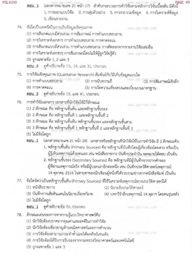 แนวข้อสอบ POL4100 หลักและวิธีการวิจัยทางรัฐศาสตร์ ม.ราม หน้าที่ 49