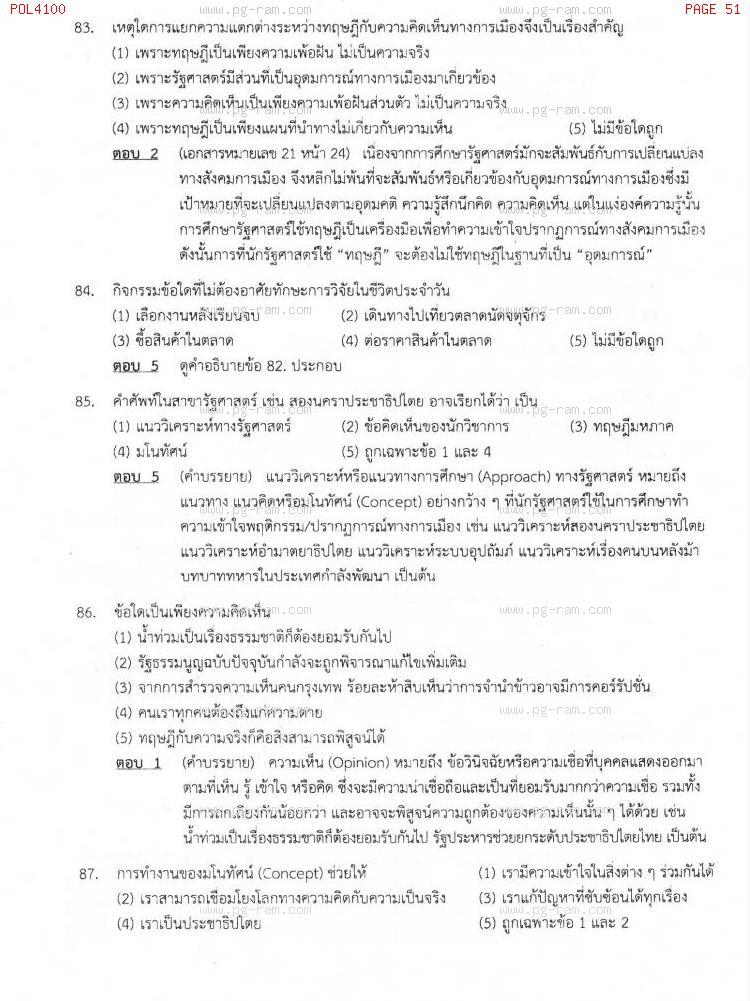 แนวข้อสอบ POL4100 หลักและวิธีการวิจัยทางรัฐศาสตร์ ม.ราม หน้าที่ 51