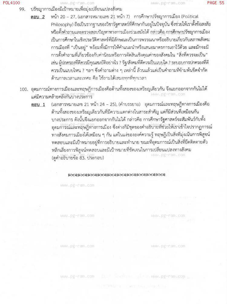 แนวข้อสอบ POL4100 หลักและวิธีการวิจัยทางรัฐศาสตร์ ม.ราม หน้าที่ 55