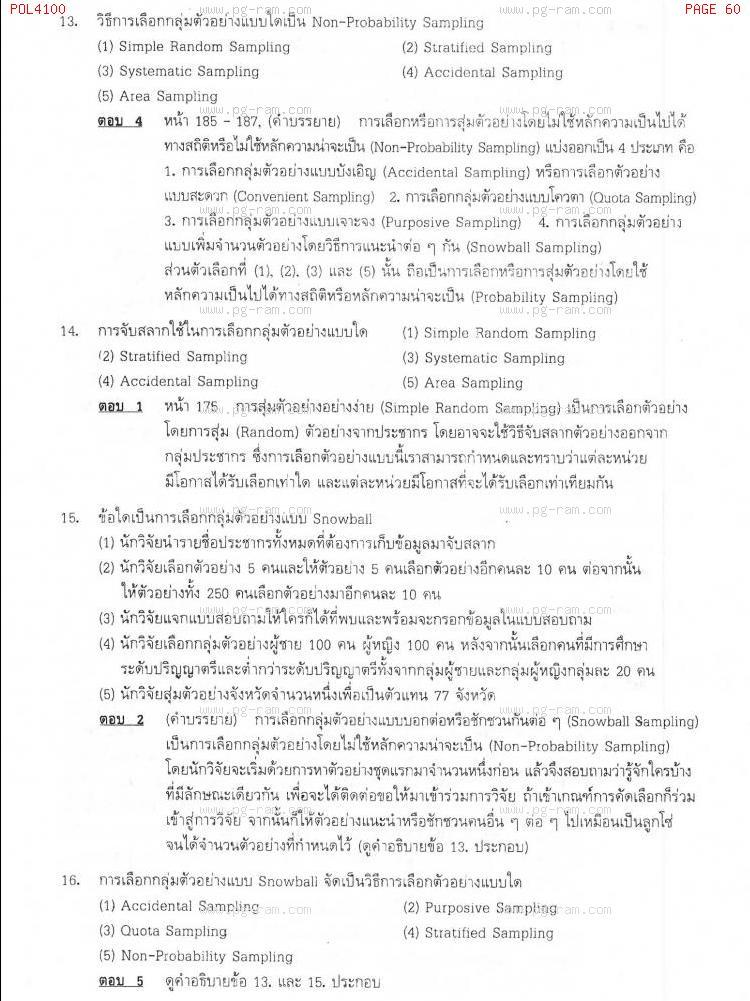 แนวข้อสอบ POL4100 หลักและวิธีการวิจัยทางรัฐศาสตร์ ม.ราม หน้าที่ 60