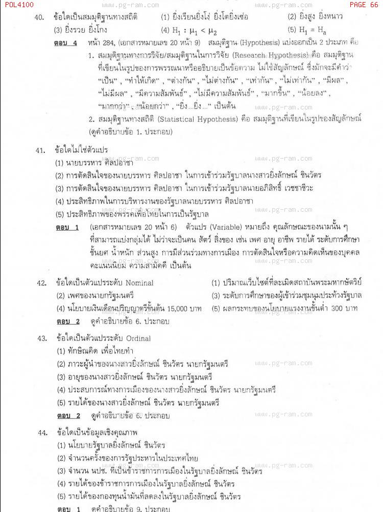 แนวข้อสอบ POL4100 หลักและวิธีการวิจัยทางรัฐศาสตร์ ม.ราม หน้าที่ 66